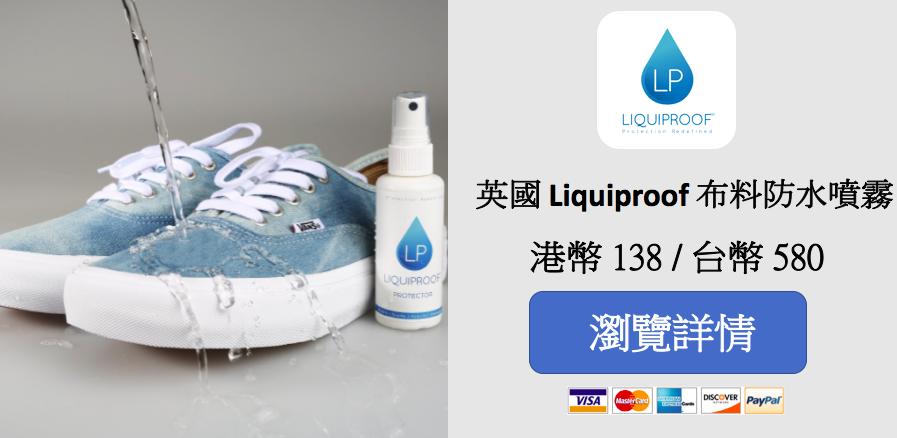Liquiproof 1