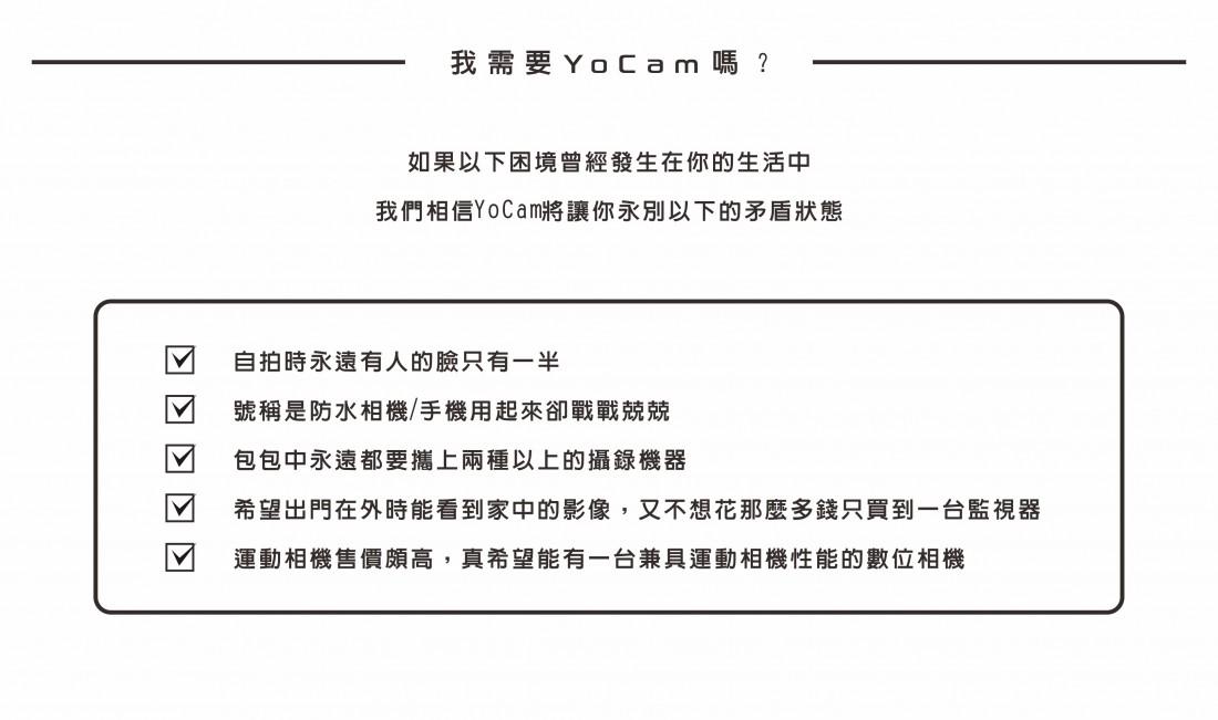 YoCam_網拍資料_03