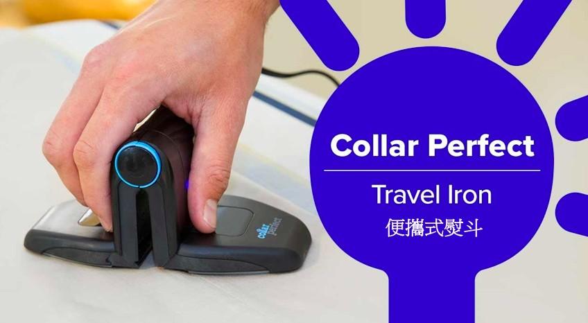 美國 Collar Perfect 便攜式熨斗11111231