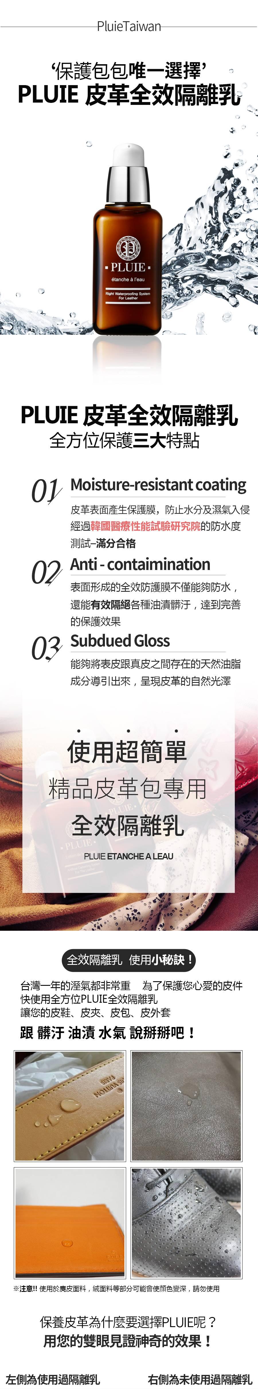 PLUIE 皮革全效隔離乳-1