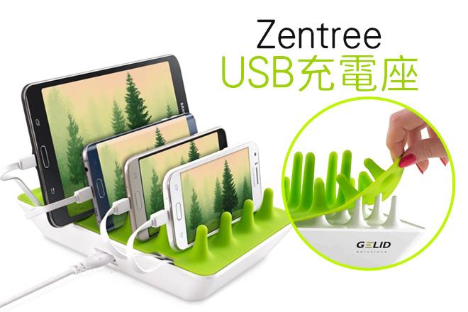 Zentree USB收納充電座-1