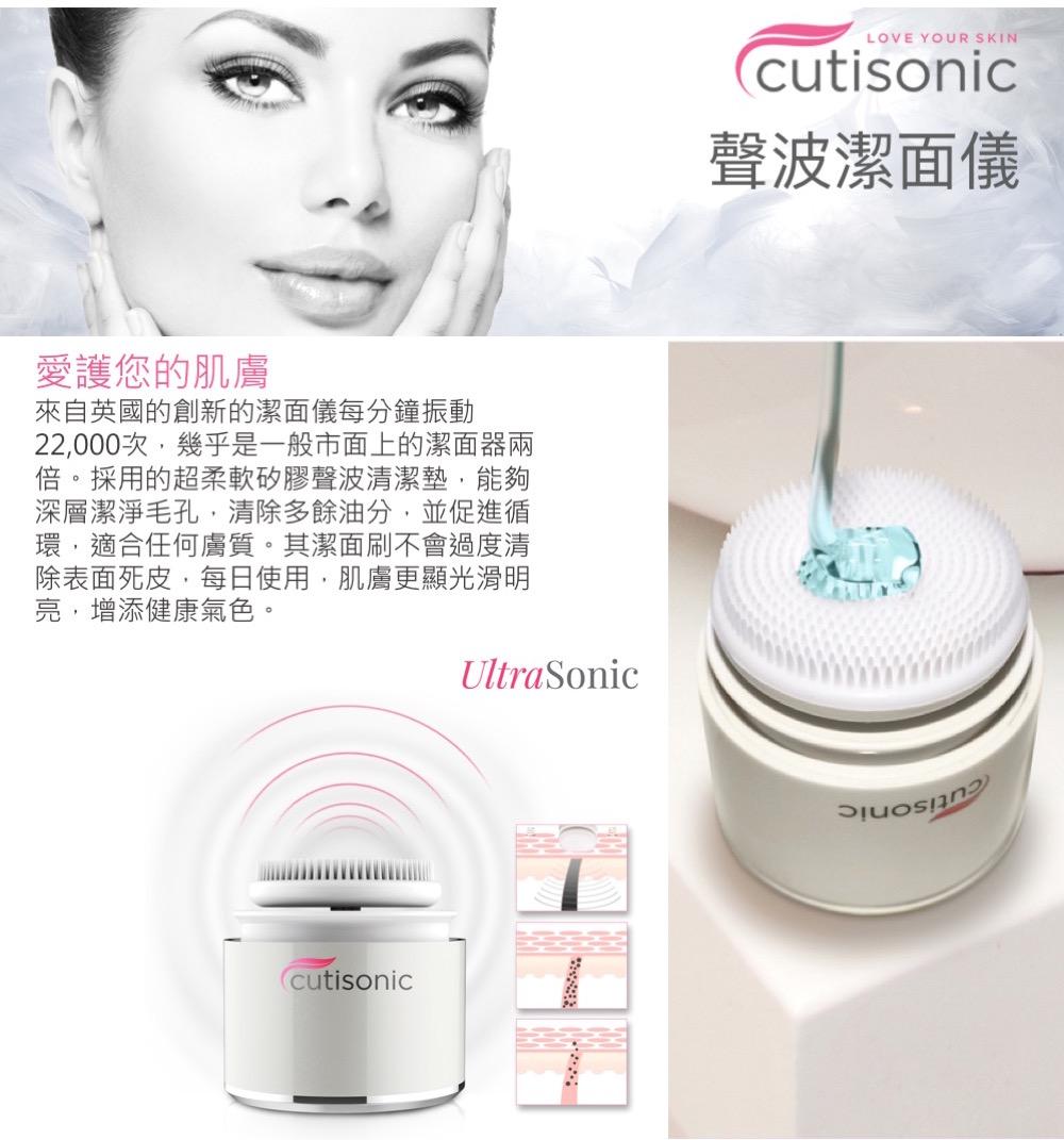 cutisonic-3