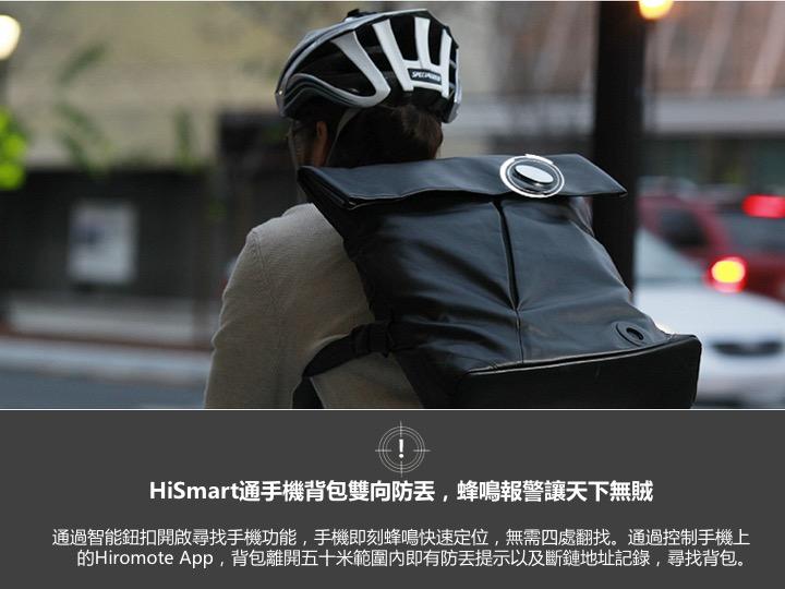 HiSmart 兩用智能背包-3