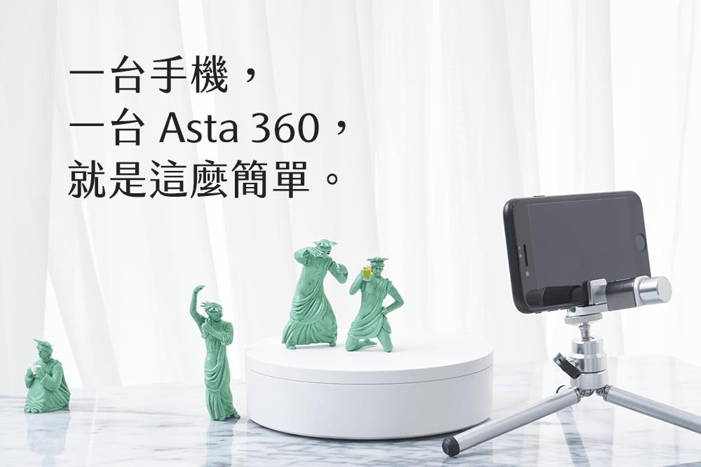 台灣 Asta 360度環物攝影台-11