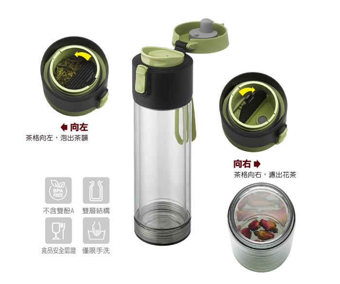 PO Selected 隨身泡雙層水瓶-21