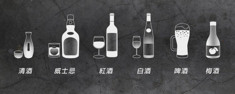 浪雲醇酒針9