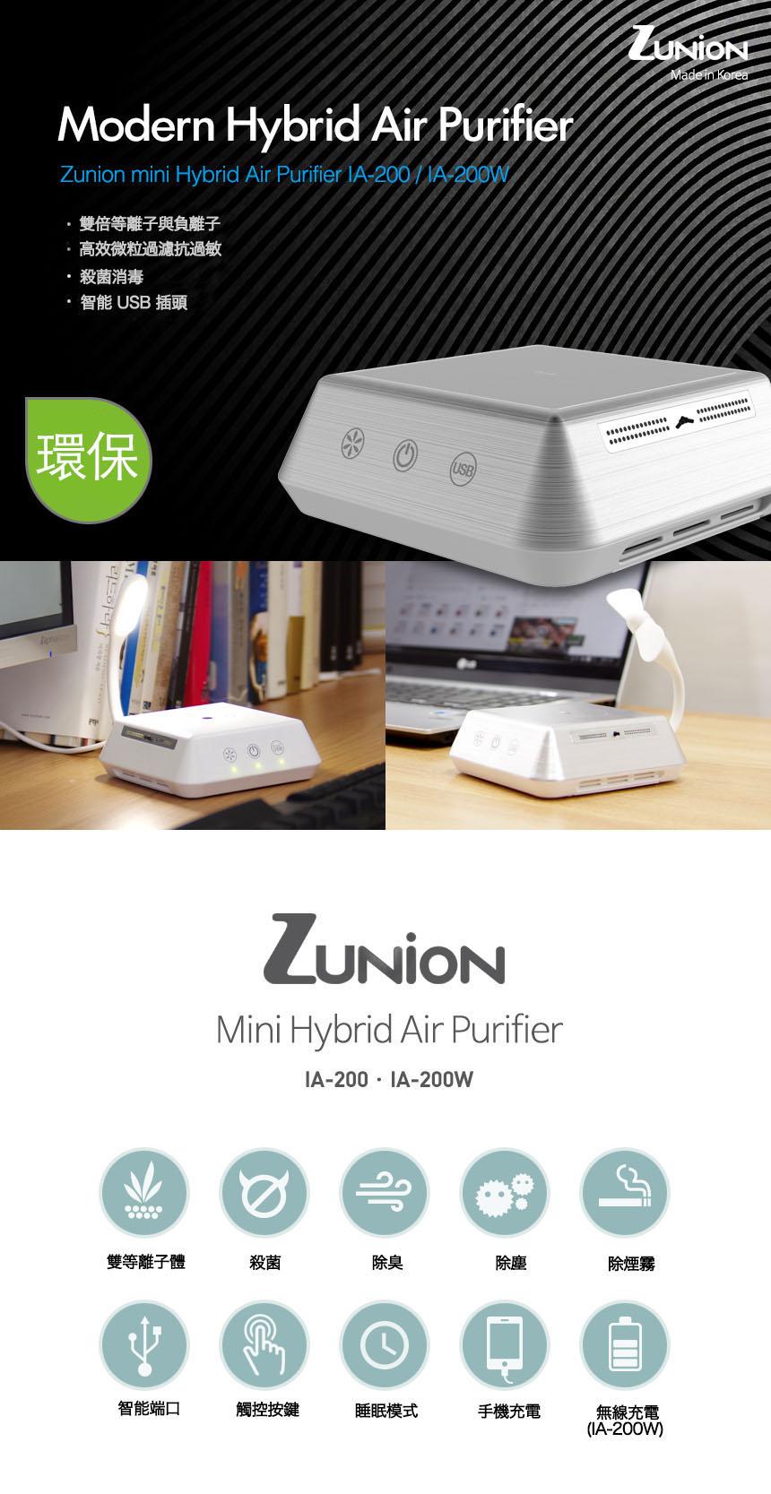 韓國 Zunion 隨行空氣清新機