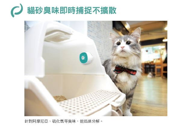 台灣 VentiFresh 智能除臭器 abc 5