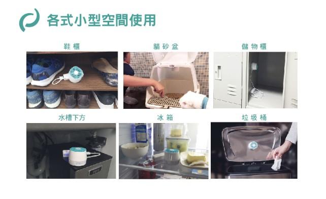 台灣 VentiFresh 智能除臭器 abc 6
