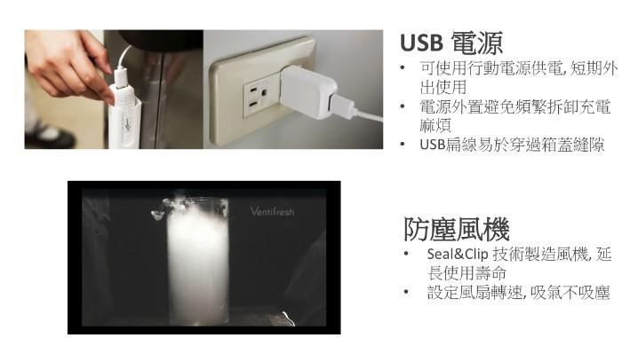 台灣VentiFresh智能除臭器_016