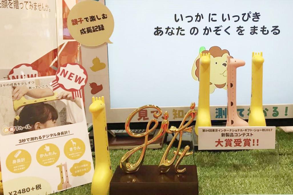 日本 Hashy 長頸鹿電子身高測量器 1