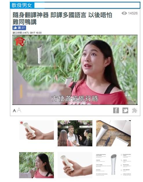 Haiyu 1秒隨身翻譯筆 media coverage