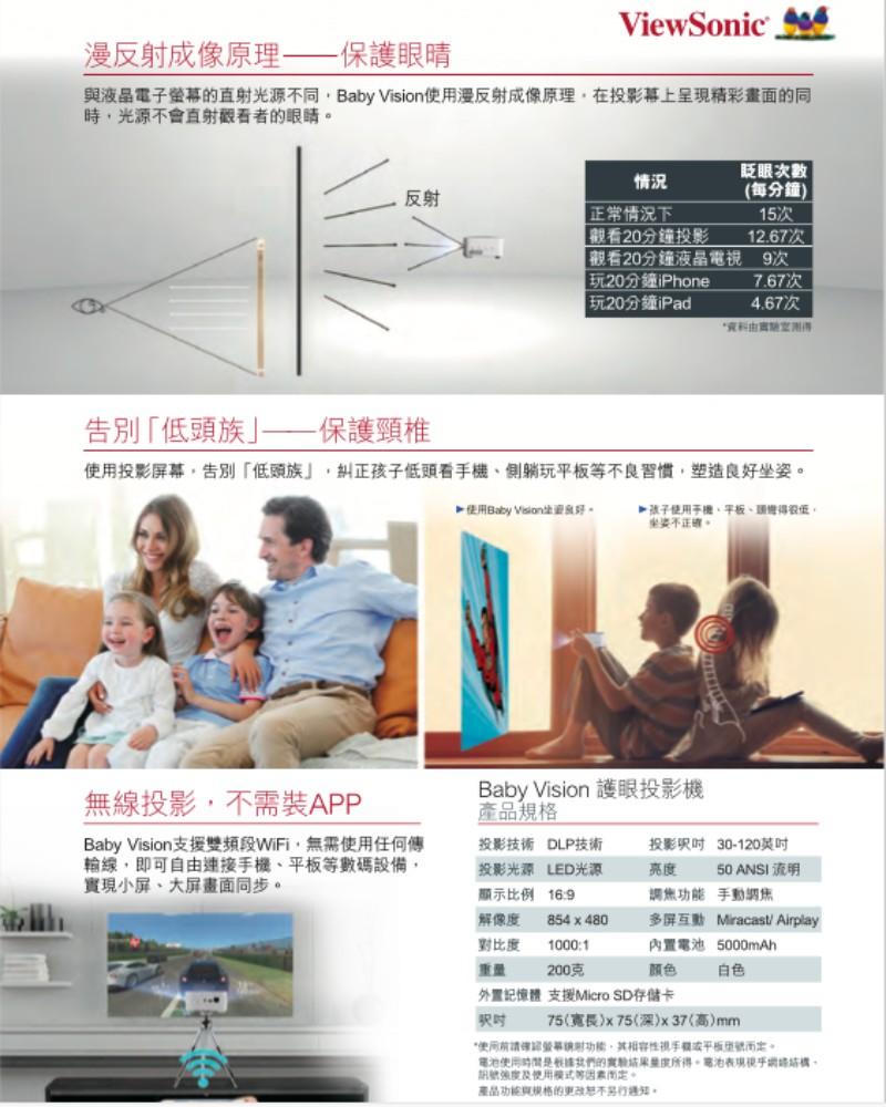 Baby Vision 智能迷你投影機25