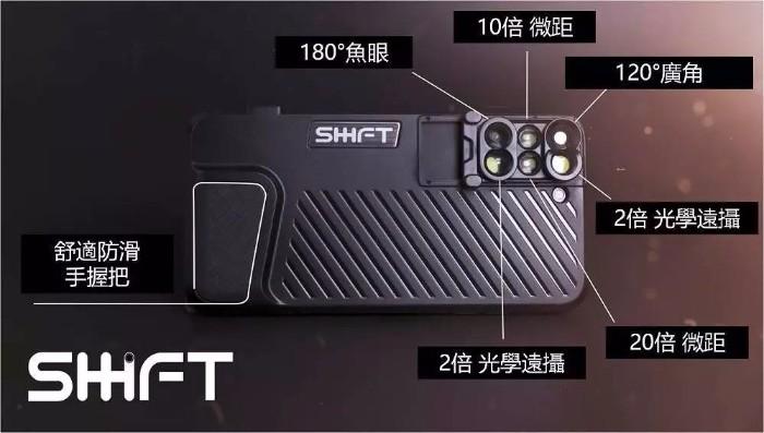 ShiftCam6合1 鏡頭手機殼2