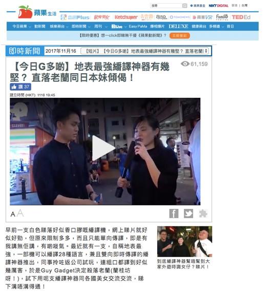 Transay 首部 4G 雙向翻譯神器 media coverage