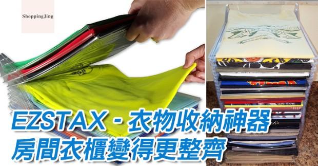 美國 EZSTAX 衣物收納神器06