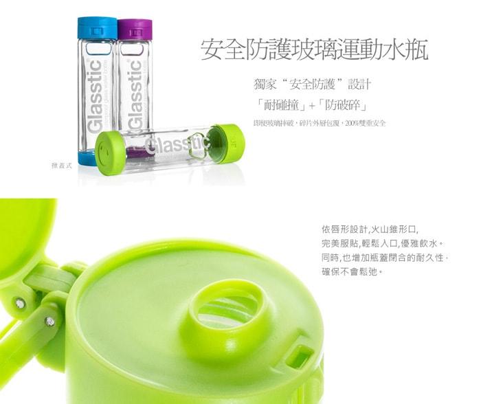 美國 Glasstic 安全防護玻璃運動水瓶5