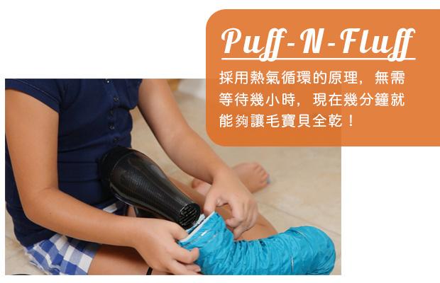 美國 Puff-N-Fluff 寵物烘乾套04