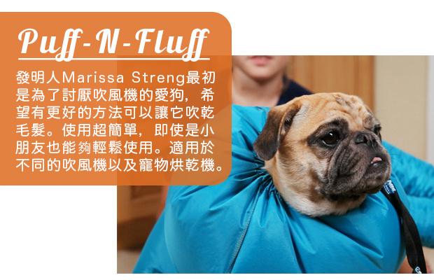 美國 Puff-N-Fluff 寵物烘乾套08