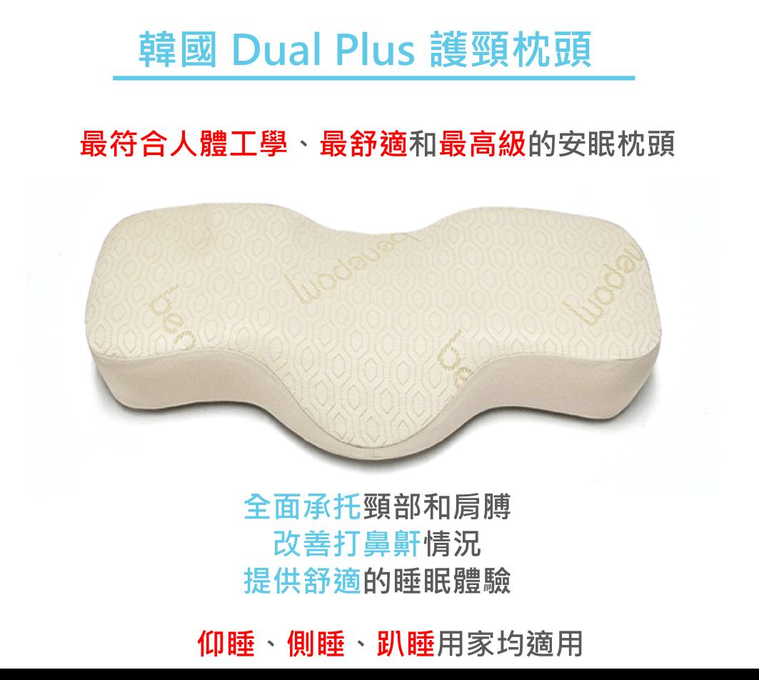 韓國 Dual Plus 護頸枕頭8