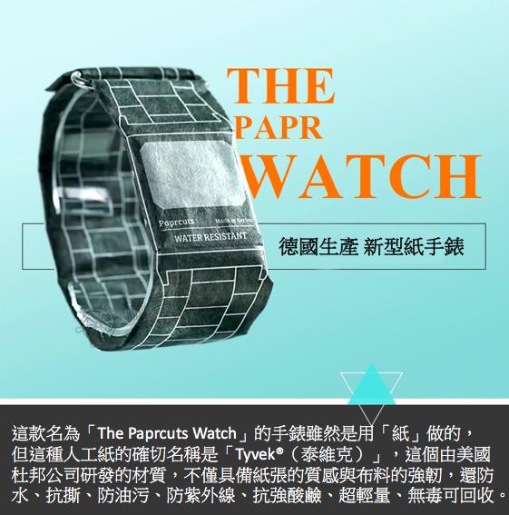 德國 Paprcuts Watch 新型紙手錶 new 1