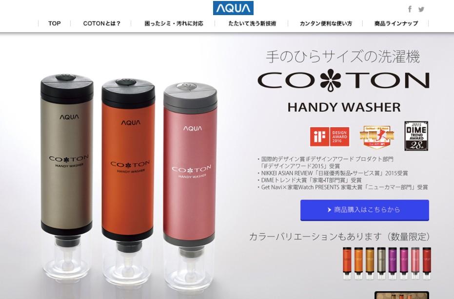 日本 AQUA 掌上手提式洗衣機  website