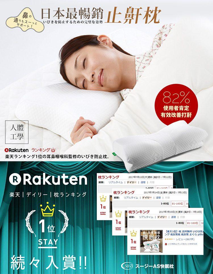 日本 AS 止鼻鼾 秒速入眠枕3