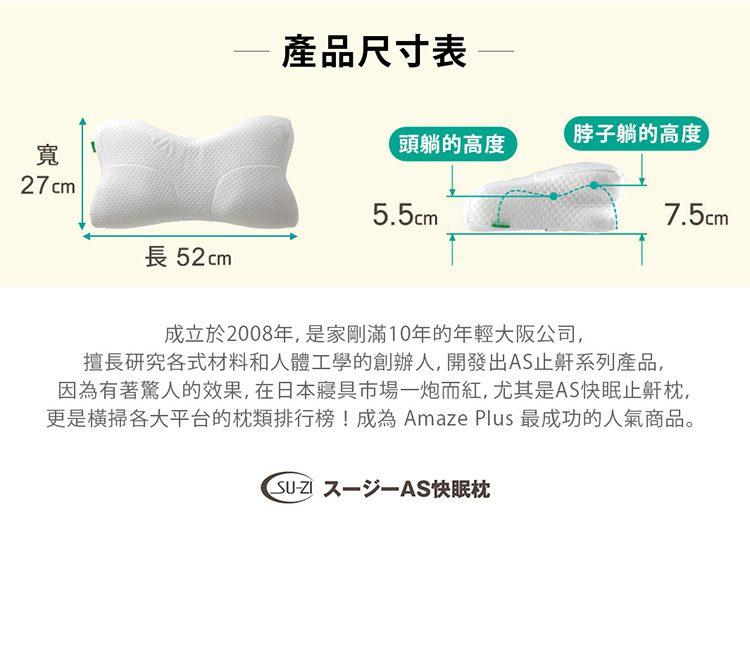 日本 AS 止鼻鼾 秒速入眠枕7