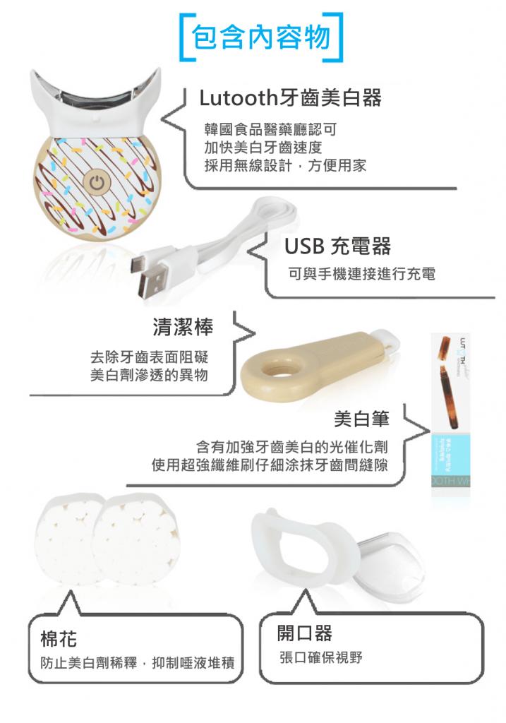 韓國 Lutooth 家用牙齒美白機6