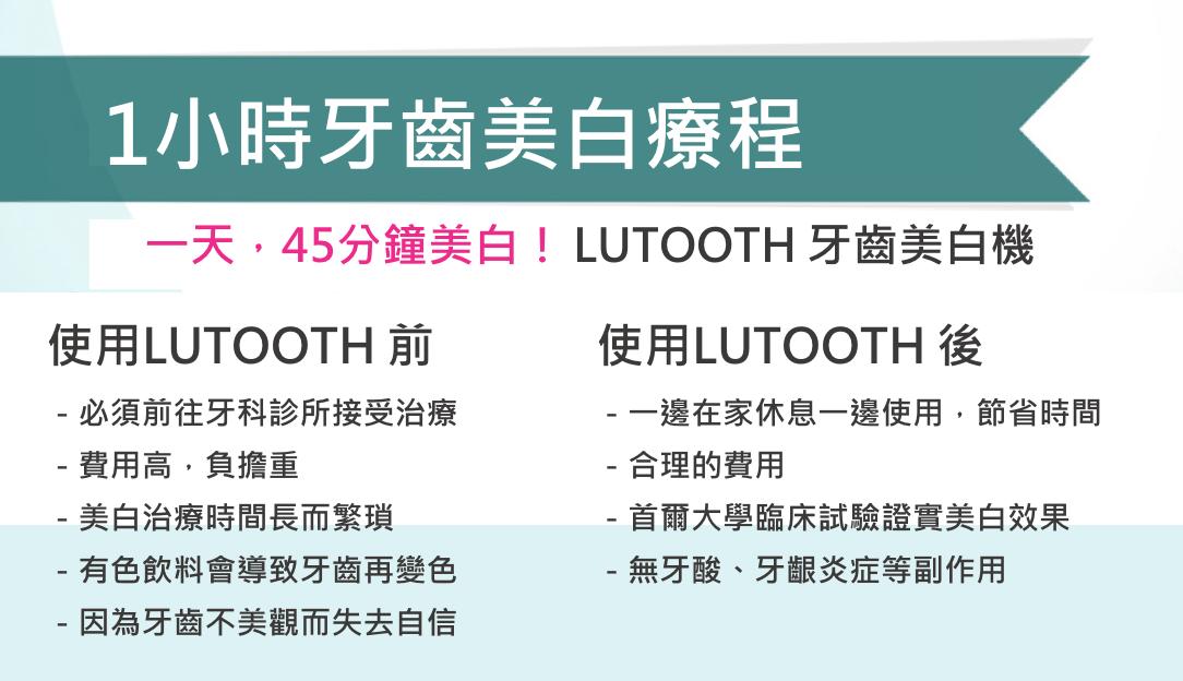 韓國 Lutooth 家用牙齒美白機8