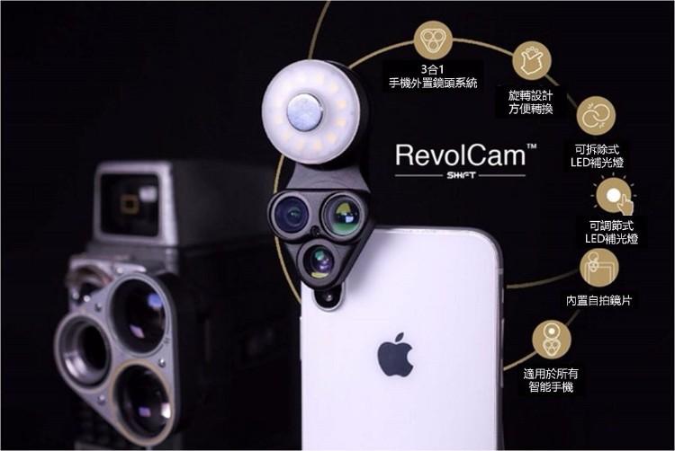 11RevolCam™ 三合一手機外置鏡頭組