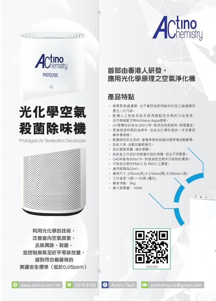 8香港Actino空氣淨化機