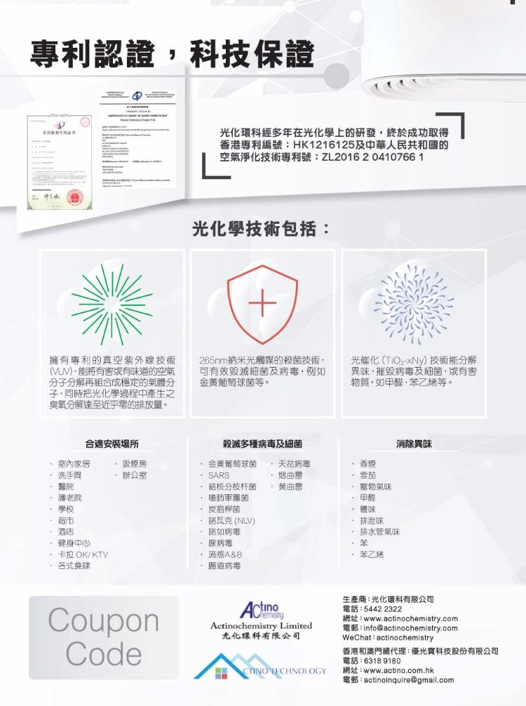 9香港Actino空氣淨化機