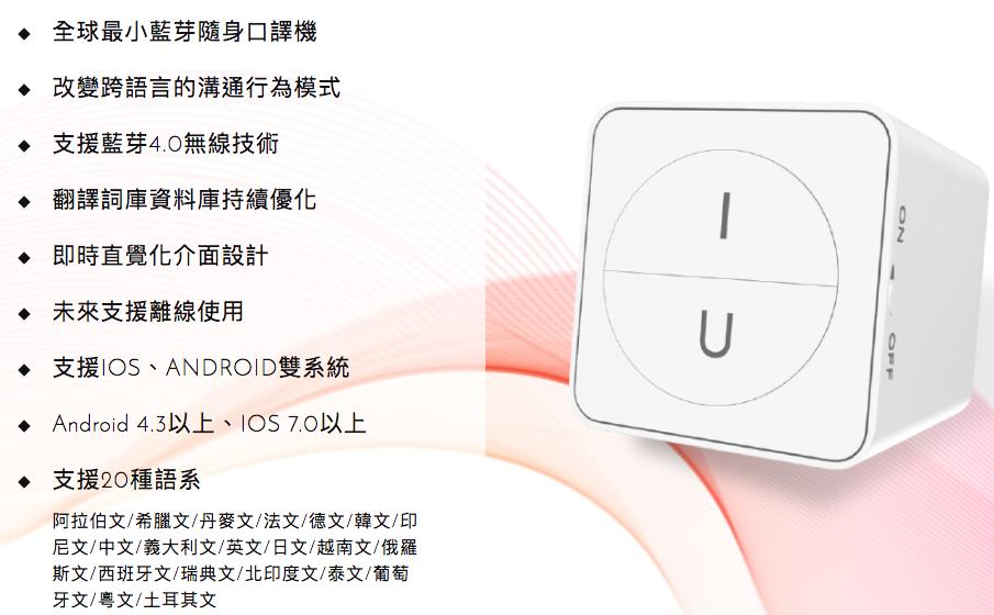 IU 性價比最高 雙向翻譯機64