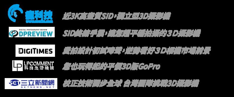 SID 全球第一部3D智能相機33