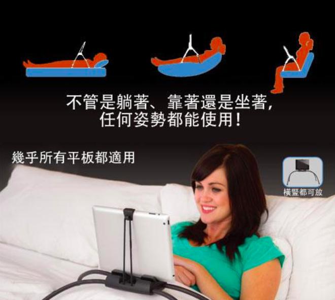 美國TABLIFT平板電腦懶人支架