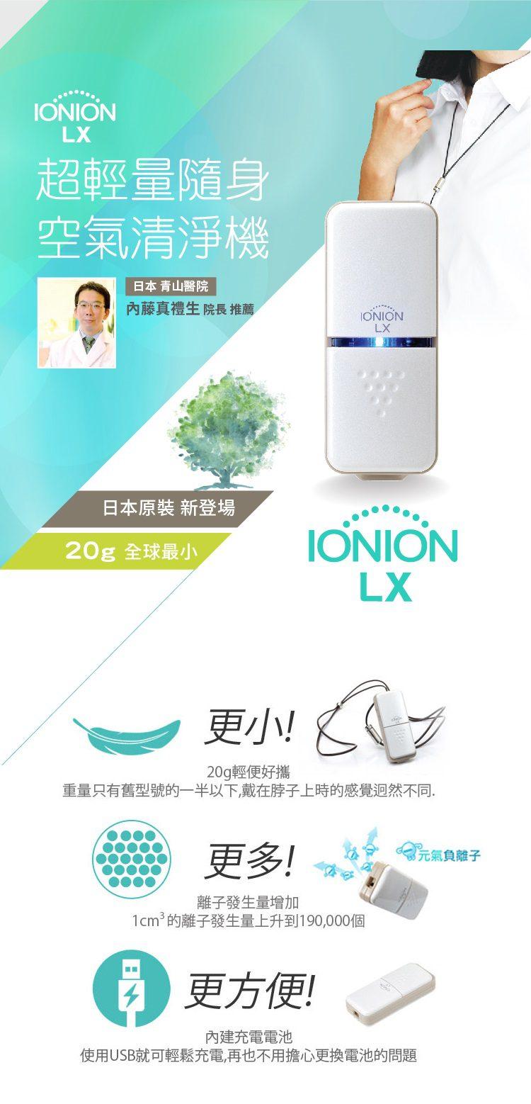 日本 IONION 迷你隨身空氣清新機04