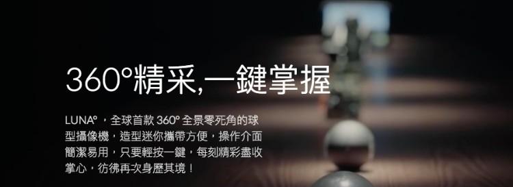 1台灣LUNA360最輕便 球體 全景攝影機