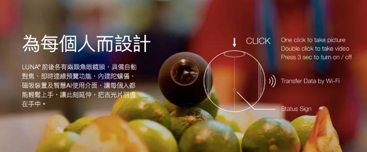 2台灣LUNA360最輕便 球體 全景攝影機