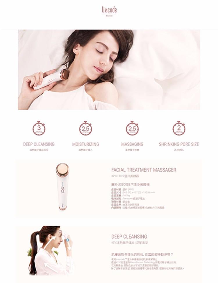 3【台灣Lisscode™四合ㄧ溫冷離子導出導入美顏器