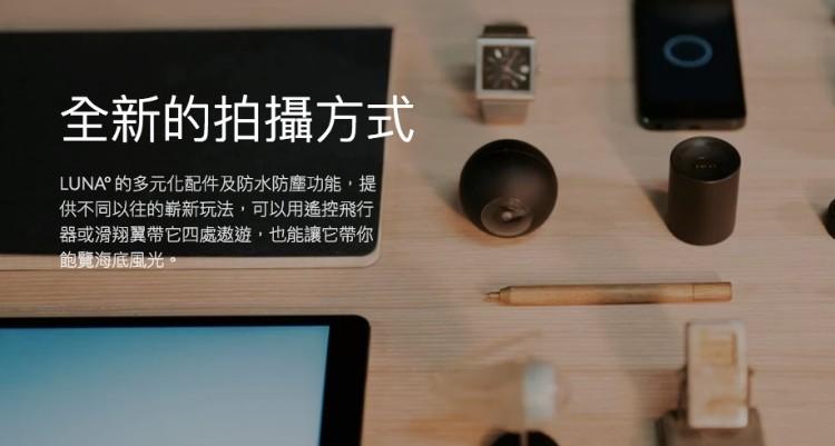 3台灣LUNA360最輕便 球體 全景攝影機
