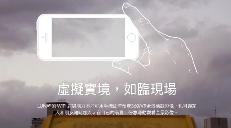 5台灣LUNA360最輕便 球體 全景攝影機