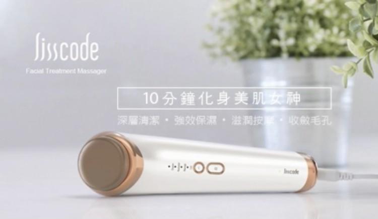 6【台灣Lisscode™四合ㄧ溫冷離子導出導入美顏器
