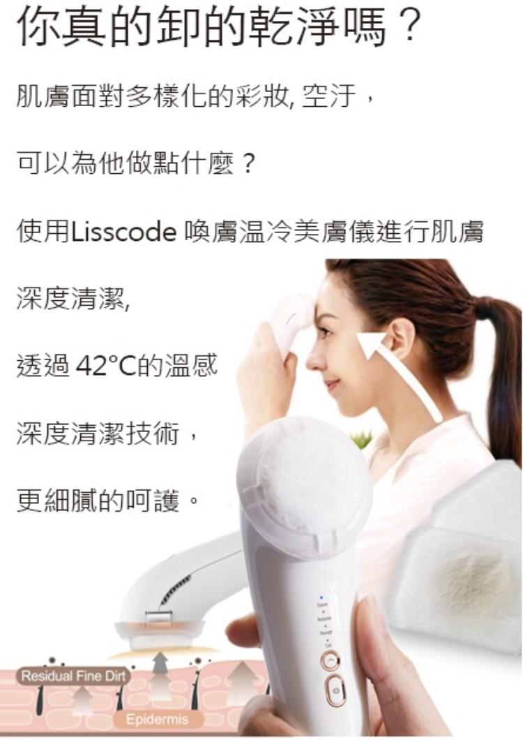 7【台灣Lisscode™四合ㄧ溫冷離子導出導入美顏器