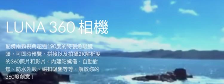 7台灣LUNA360最輕便 球體 全景攝影機
