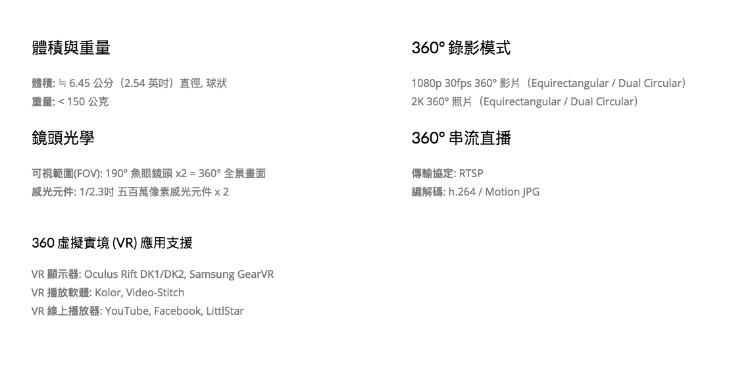 8台灣LUNA360最輕便 球體 全景攝影機