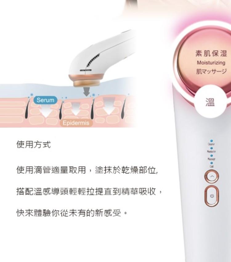 9【台灣Lisscode™四合ㄧ溫冷離子導出導入美顏器