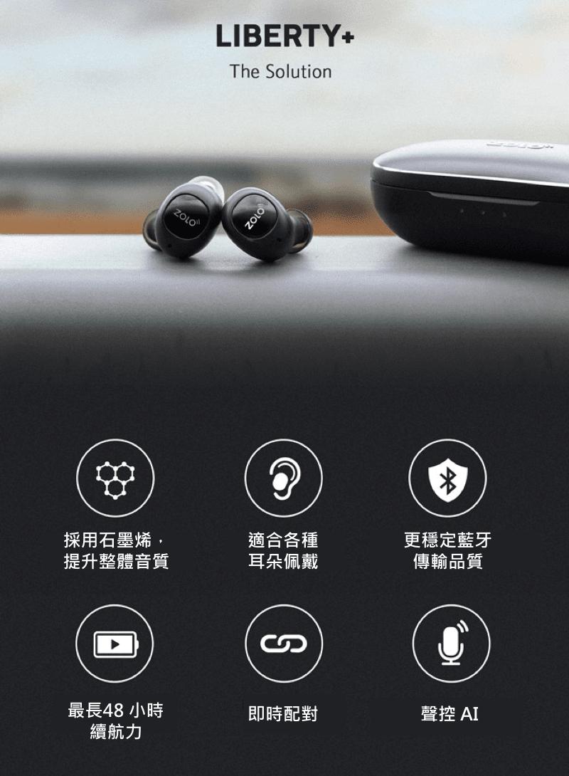 Liberty+ 石墨烯高音質 AI 無線耳機11