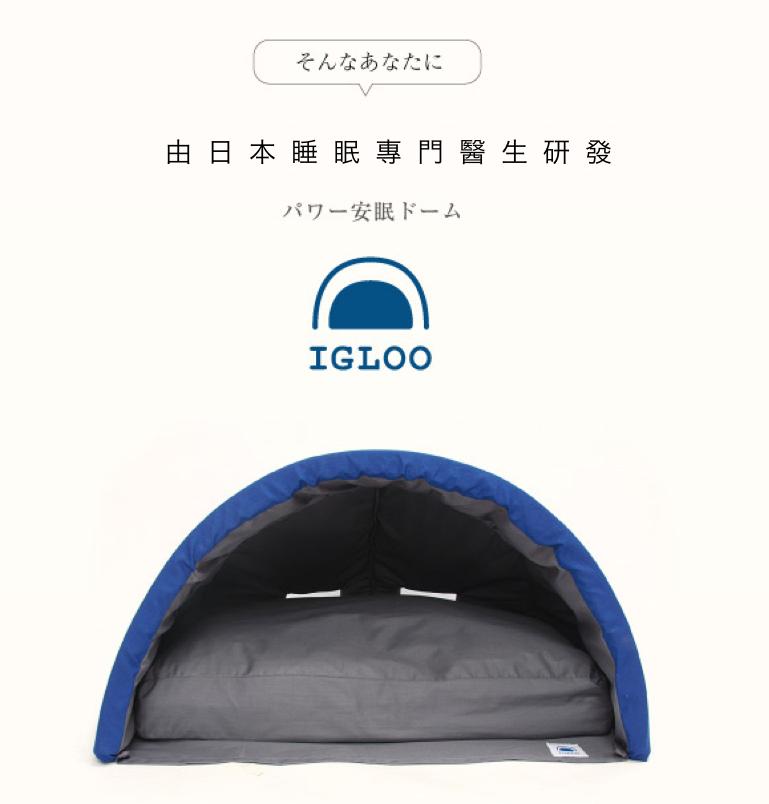 日本 IGLOO 吸音遮光 助眠罩13