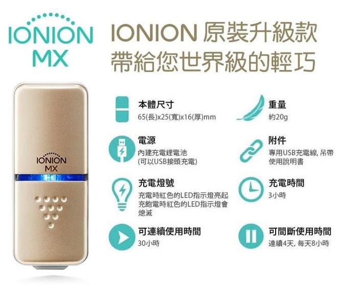 日本 IONION MX 迷你隨身空氣清新機8